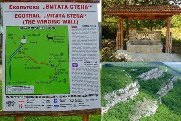 Екопътека Витата стена